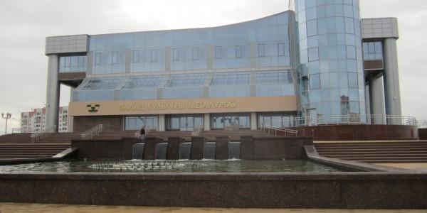 Дворец металлургов Жлобин