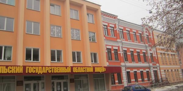 Государственный областной лицей1