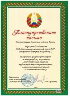 письмо Сов. р-на3
